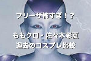 ももクロ・佐々木彩夏『フリーザ怖すぎ?』過去のコスプレと比較して検討するよ。