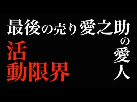 破局・熊切あさ美『幼稚な売名行為?』薄っぺらい演技で批判殺到・認めない破局