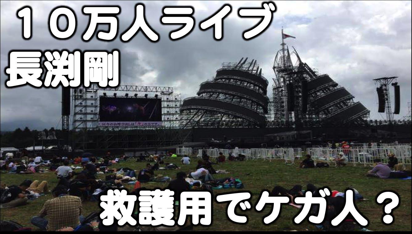 10万人ライブ・長渕剛『訓練されたファン?』救護用テントでケガ人w