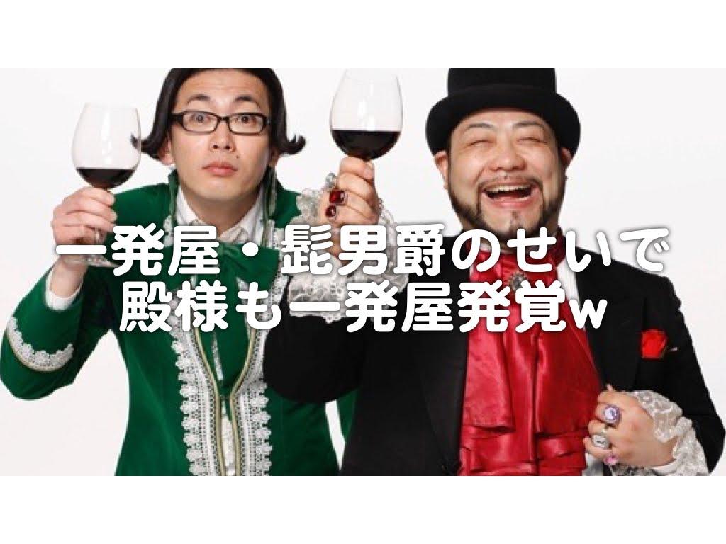 髭男爵ひぐちくんワインエキスパートの試験合格?だからどないしてん!