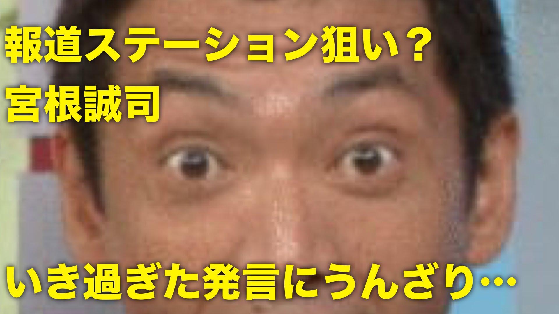 ミヤネ屋・宮根誠司『報道ステーションです』それって放送事故でしょ?