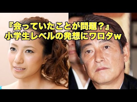 三船美佳・神田正輝『熱愛完全否定を否定?』小学生レベルの発想にワロタw