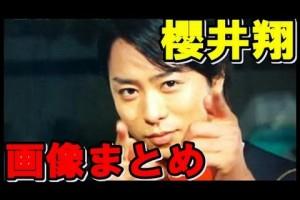 櫻井翔嵐画像まとめ!変顔子供ジュニア現在!可愛すぎ!面白すぎドラマ映画