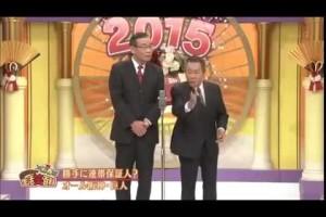 新春バラエティー生活笑百科 動画 (2015/1/1) Part 1