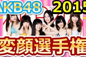 【2015】AKB48変顔総選手権!!新曲のセンターはだれになるのか!!