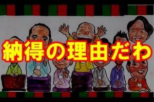 『笑点』が高視聴率を取れる3つの秘密が す ご す ぎ る !!