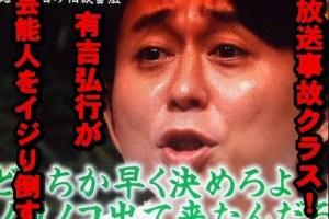 【放送事故級!!】有吉弘行の芸能人・アイドルいじりが面白過ぎるwwwww