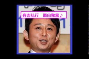 有吉弘行が新成人にありがたい言葉&面白エール!