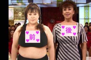 おもしろ画像 66 芸能人 ダイエット成功例  Diet success stories