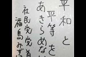 【意外と面白い】 達筆!それとも・・・芸能人の直筆の文字まとめ。