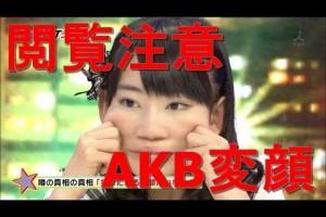 【閲覧注意】国民的アイドルAKB48変顔まとめ