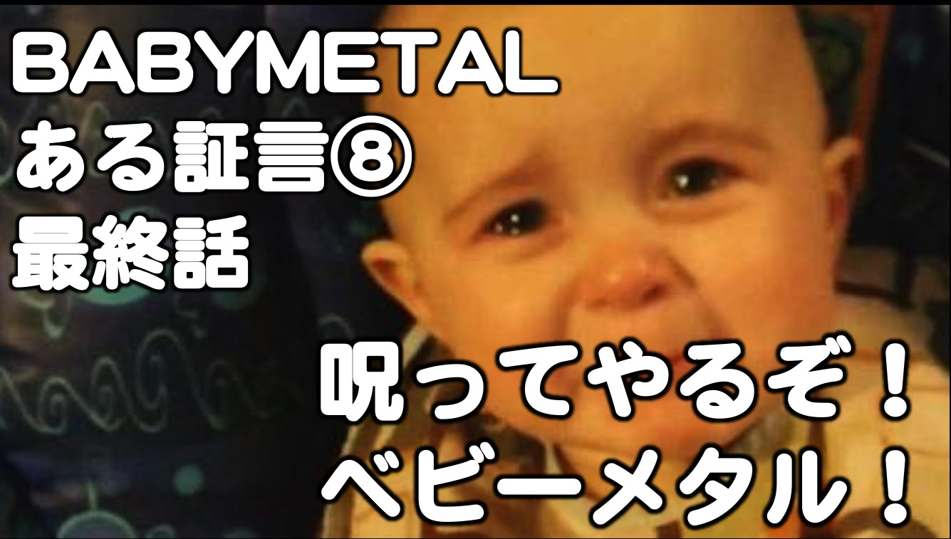 BABYMETAL・ある証言⑧『呪ってやるぞ!ベビーメタル! 』ツンデレ海外ヘイター愛を誓う