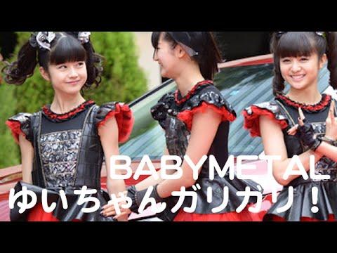 BABYMETAL・ゆいちゃん『ガリガリな件』デブちゃうわ!