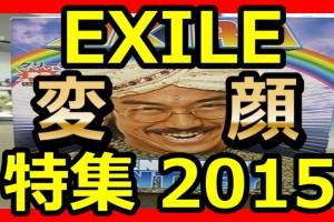 【必見】EXILEが変顔をしたらやばい!!EXILEのATUSHIが・・・!?2015特集