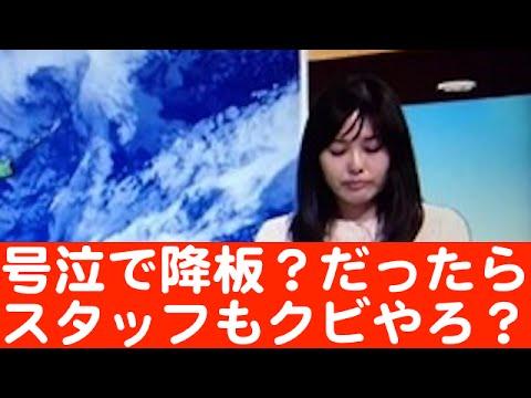 NHK山形・お天気おねえさん『号泣で降板?』イジメだったら小学生レベルw