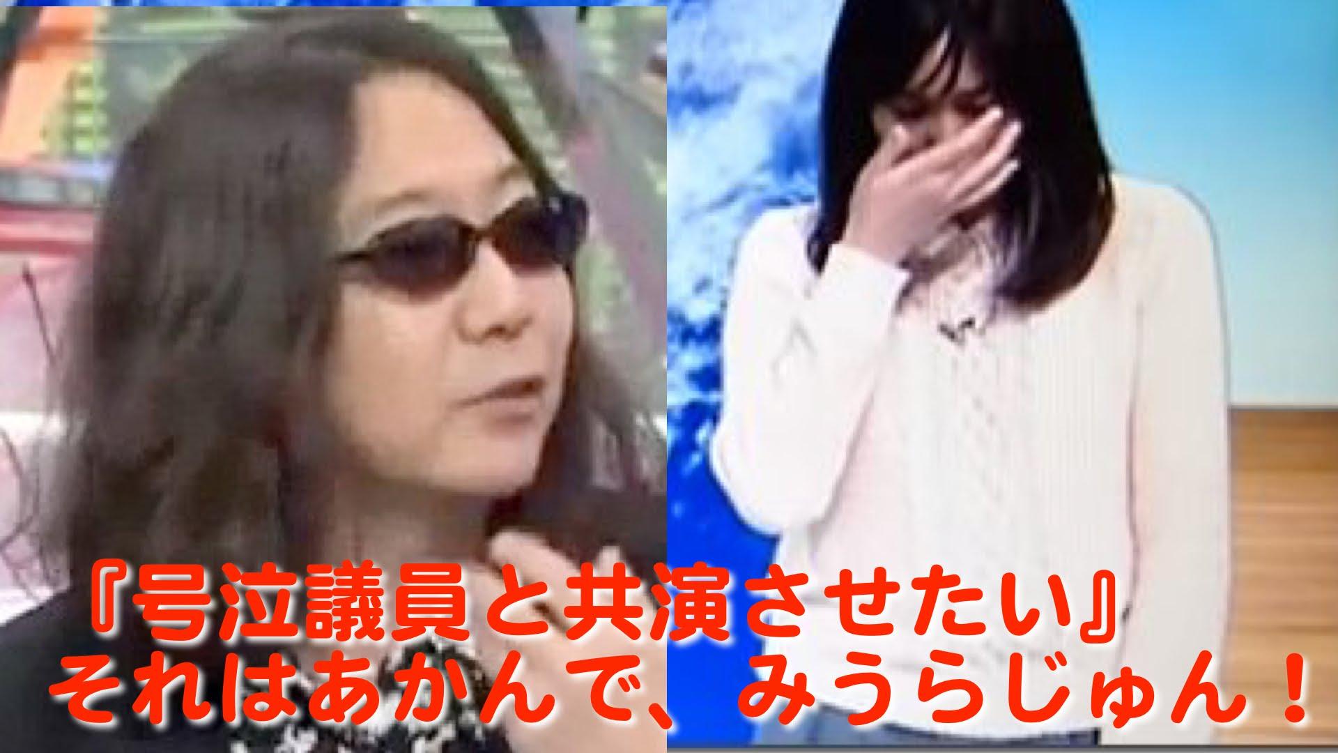 NHK山形・お天気おねえさん『号泣議員と共演させたい』みうらじゅんの発言は引くでw