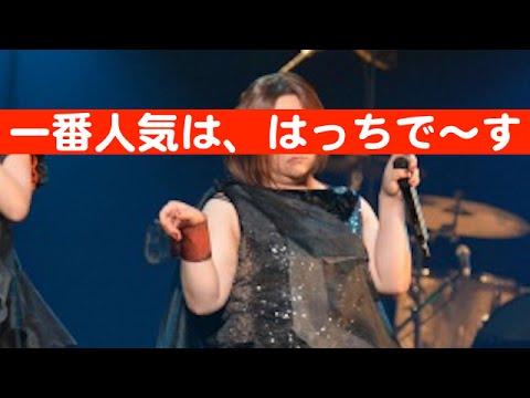 Perfume完コピ・バキューム『一番人気は、はっち=のっち』吉高由里子は意外と足太い?
