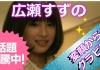 【女優】広瀬すずが見せた変顔がヤバい!・・・アリスを超えた過激なグラビアにも挑戦!!